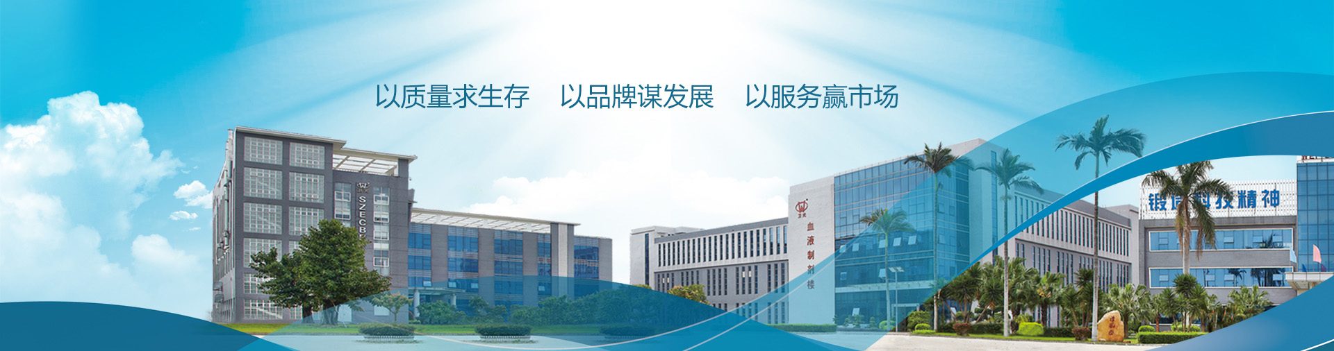 深圳市卫光生物制品股份有限公